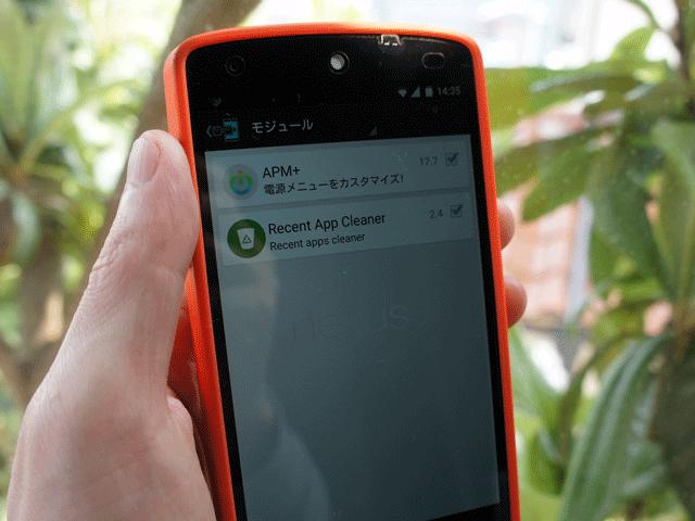 Nexus 5 Androdi 5.1 Xposed Framework をインストールする。01