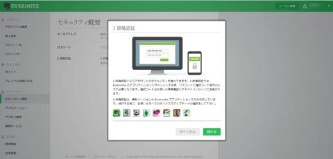 IIJ SmartKey は 複数クラウドの2段階認証が管理できるアプリ。03