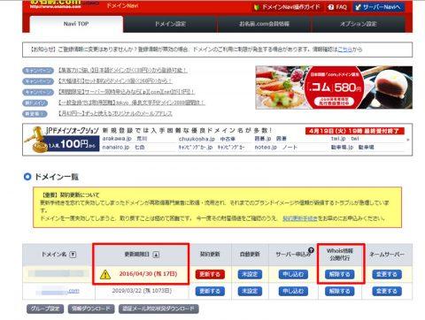 ドメイン移管 お名前.com→スタードメイン ポイントをいただきました。-01