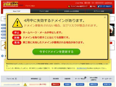 お名前トラップ!お名前.com のデフォルトの3年更新にはご注意。-02